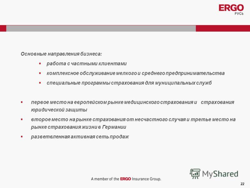 22 Основные направления бизнеса: работа с частными клиентами комплексное обслуживание мелкого и среднего предпринимательства специальные программы страхования для муниципальных служб первое место на европейском рынке медицинского страхования и страхо