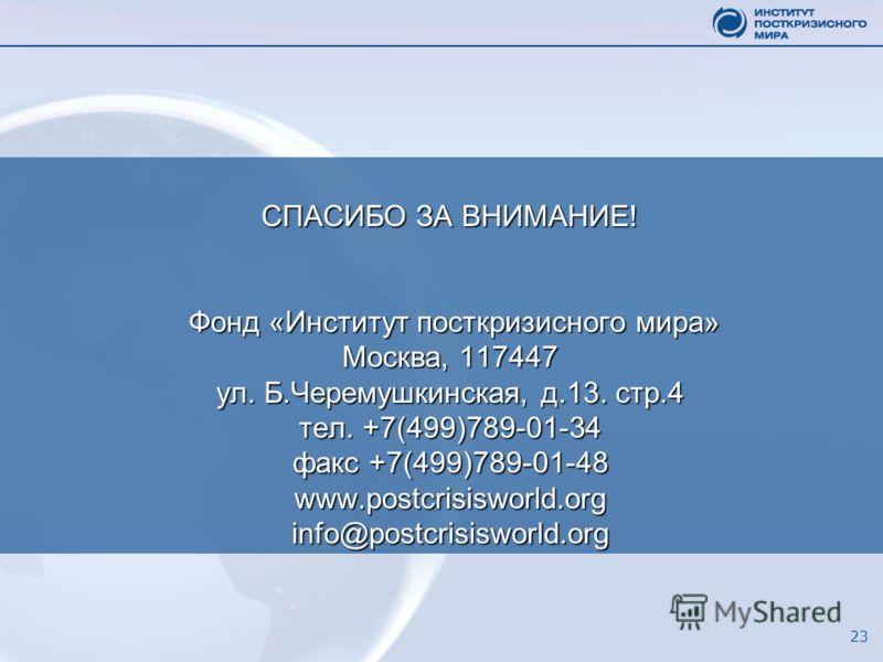 23 СПАСИБО ЗА ВНИМАНИЕ! Фонд «Институт посткризисного мира» Москва, 117447 ул. Б.Черемушкинская, д.13. стр.4 тел. +7(499)789-01-34 факс +7(499)789-01-48 www.postcrisisworld.org info@postcrisisworld.org