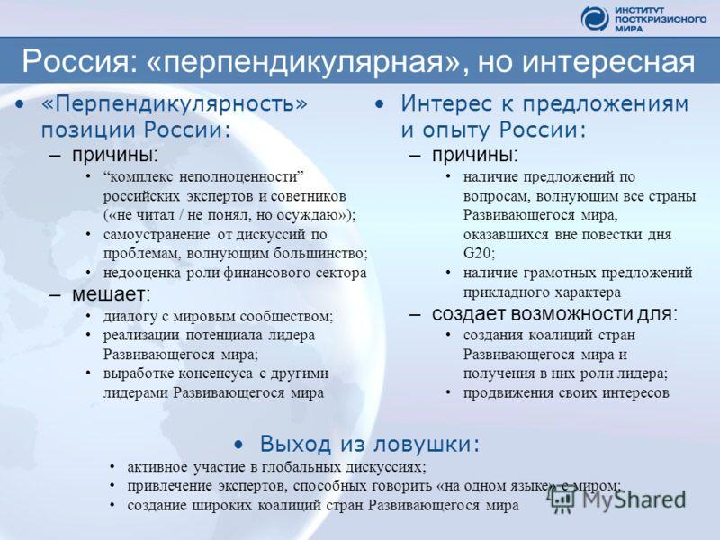 Россия: «перпендикулярная», но интересная «Перпендикулярность» позиции России: –причины: комплекс неполноценности российских экспертов и советников («не читал / не понял, но осуждаю»); самоустранение от дискуссий по проблемам, волнующим большинство;