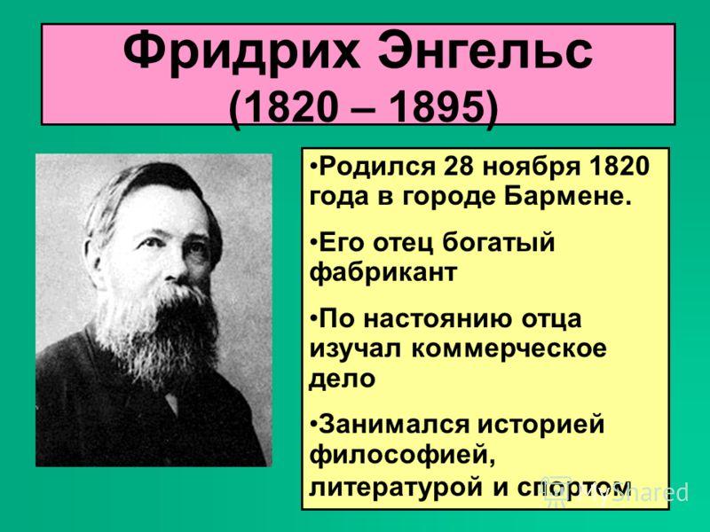 12 В Париже Маркс издавал «Немецко - французский ежегодник»