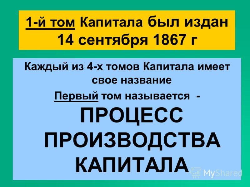 26 В 1844 году 26-ти летний МАРКС СОЗДАЛ ЭКОНОМИКО- ФИЛОСОФСКИЕ рукописи В 50 60 гг. СОЗДАНИЕ УЧЕНИЯ МАРКСА ВСТУПИЛО в НОВЫЙ ПЕРИОД