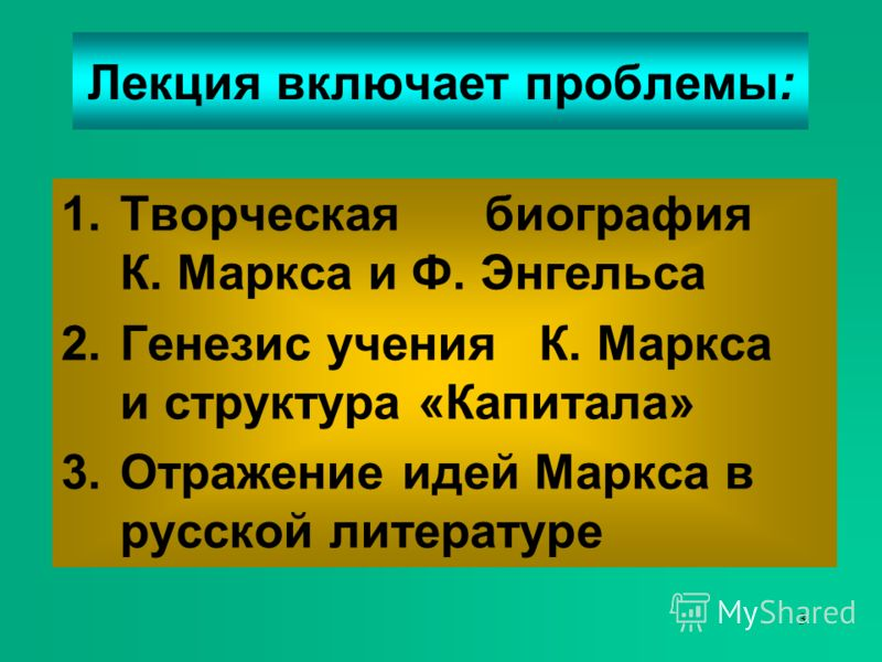 2 МАРКСИСТСКОЕ НАПРАВЛЕНИЕ В РУССКОЙ ЭКОНОМИЧЕСКОЙ ЛИТЕРАТУРЕ ТЕМА 13-й лекции