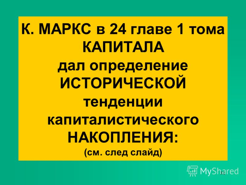 31 Важной частью учение Маркса является ВСЕОБЩИЙ ЗАКОН КАПИТАЛИСТИЧЕСКОГО НАКОПЛЕНИЯ Согласно этому закону, в обществе, основанном на частной собственности, неизбежен рост БОГАТСТВА на одном полюсе и рост НИЩЕТЫ на другом