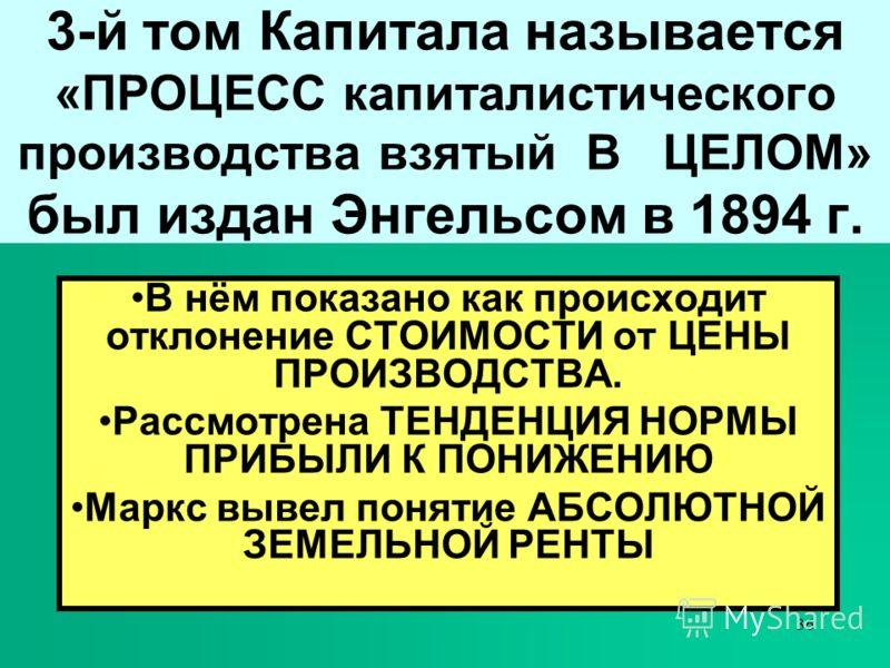 35 Во втором томе – ПРОЦЕСС ОБРАЩЕНИЯ КАПИТАЛА – Маркс обосновал: Процесс ОБОРОТА и кругооборота капитала Создал СХЕМЫ простого и расширенного ВОСПРОИЗВОДСТВА Определил ДВА подразделения: (1) производство СРЕДСТВ ПРОИЗВОДСТВА и (II) ПРОИЗВОДСТВО ПРЕД