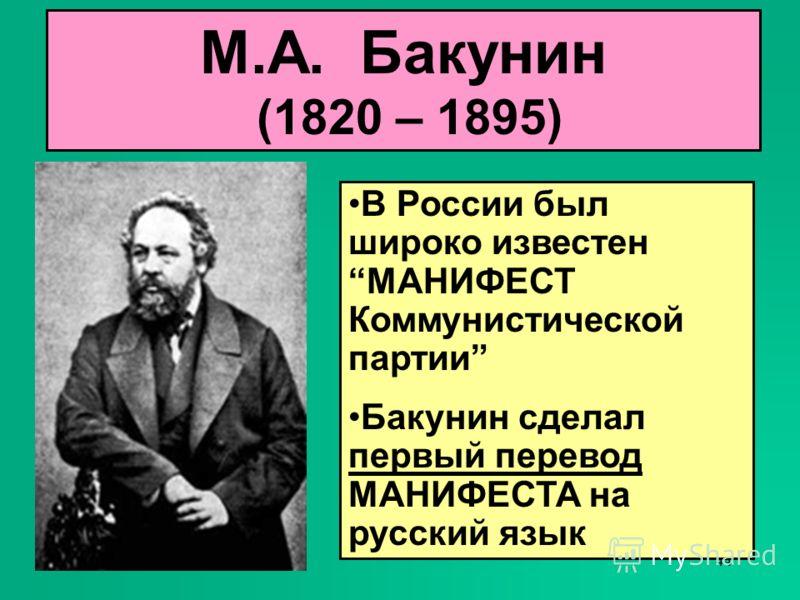 43 Вопрос 3 Отражение экономических идей Маркса и Энгельса в русской литературе