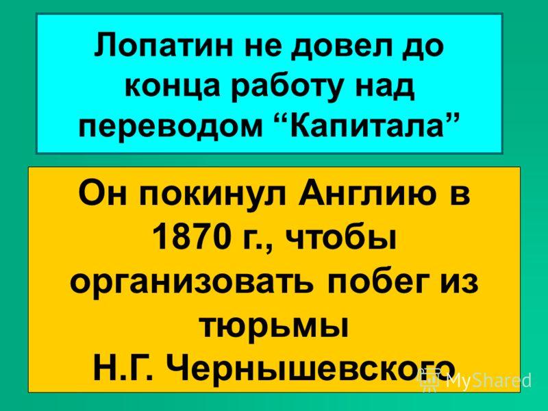 45 Лопатин Герман Александрович (1820 – 1895) Лопатин, не только сделал перевод1, 2, 3, 4 и 5 главы Первого тома, но ввел в русскую литературу ряд новых терминов