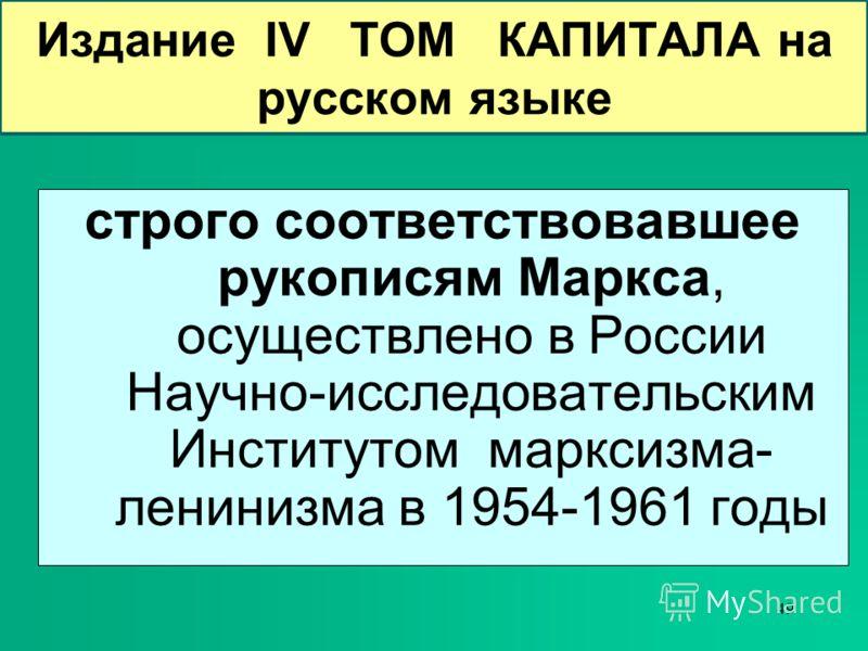 48 Второй том Капитала был издан в России в 1885 г., в том же году, что и оригинал Третий том Капитала в России в 1897 году