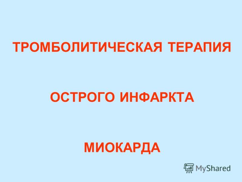 ТРОМБОЛИТИЧЕСКАЯ ТЕРАПИЯ ОСТРОГО ИНФАРКТА МИОКАРДА