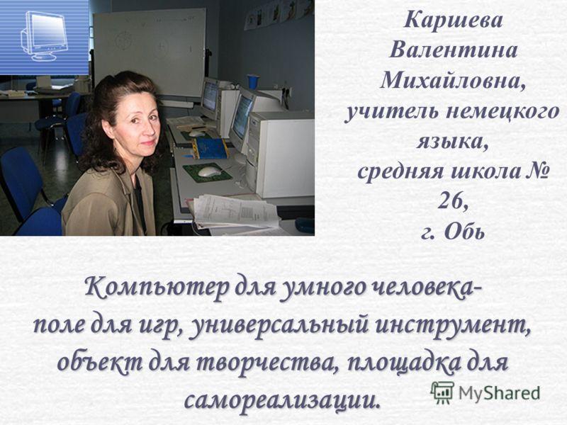 Лузан Любовь Александровна, зам. директора по УВР, средняя школа 26, г. Обь Даже маленькая практика стоит большой теории.