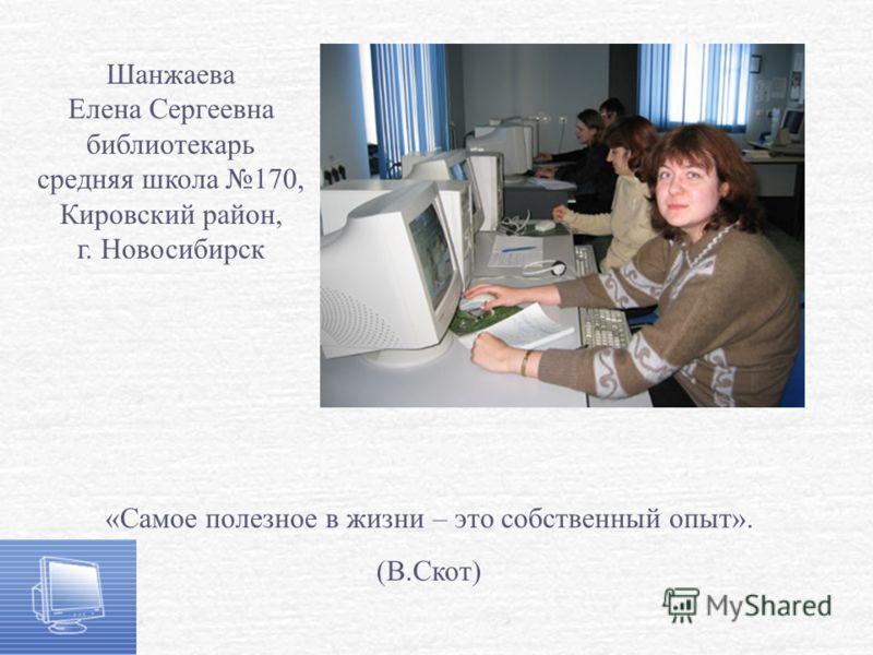 Осипенко Сергей Максимович, методист, Областной центр дополнительного образования детей, Центральный район, г. Новосибирск Компьютер никогда не заменит человека, а человек – компьютер.