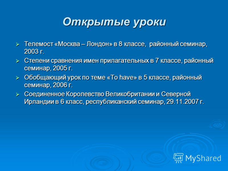 Открытые уроки Телемост «Москва – Лондон» в 8 классе, районный семинар, 2003 г. Телемост «Москва – Лондон» в 8 классе, районный семинар, 2003 г. Степени сравнения имен прилагательных в 7 классе, районный семинар, 2005 г. Степени сравнения имен прилаг
