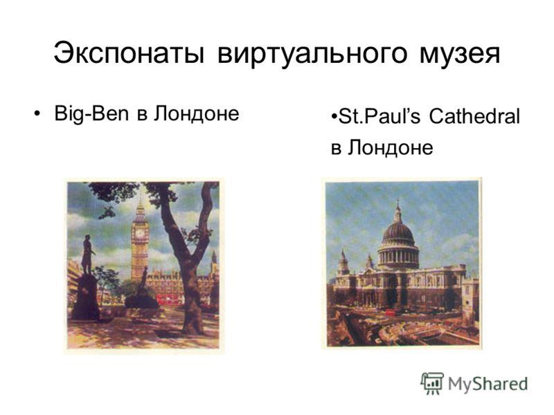 Экспонаты виртуального музея Big-Ben в Лондоне St.Pauls Cathedral в Лондоне