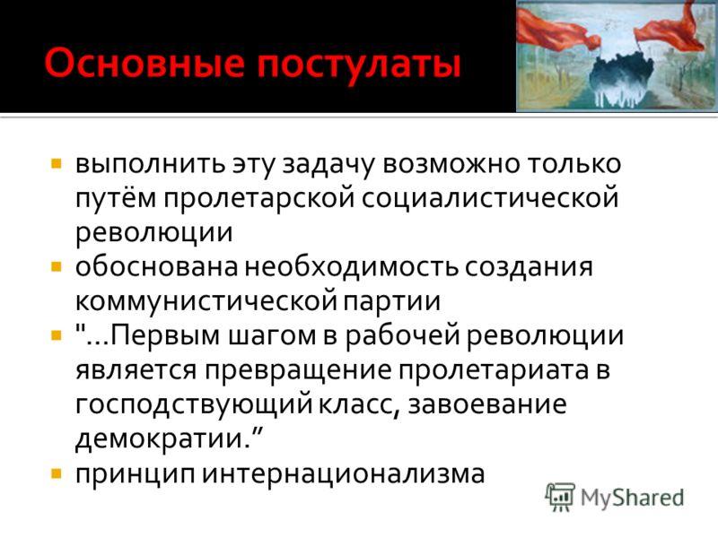 выполнить эту задачу возможно только путём пролетарской социалистической революции обоснована необходимость создания коммунистической партии