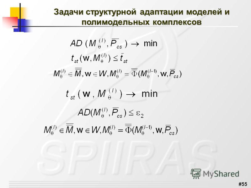 #55 Задачи структурной адаптации моделей и полимодельных комплексов