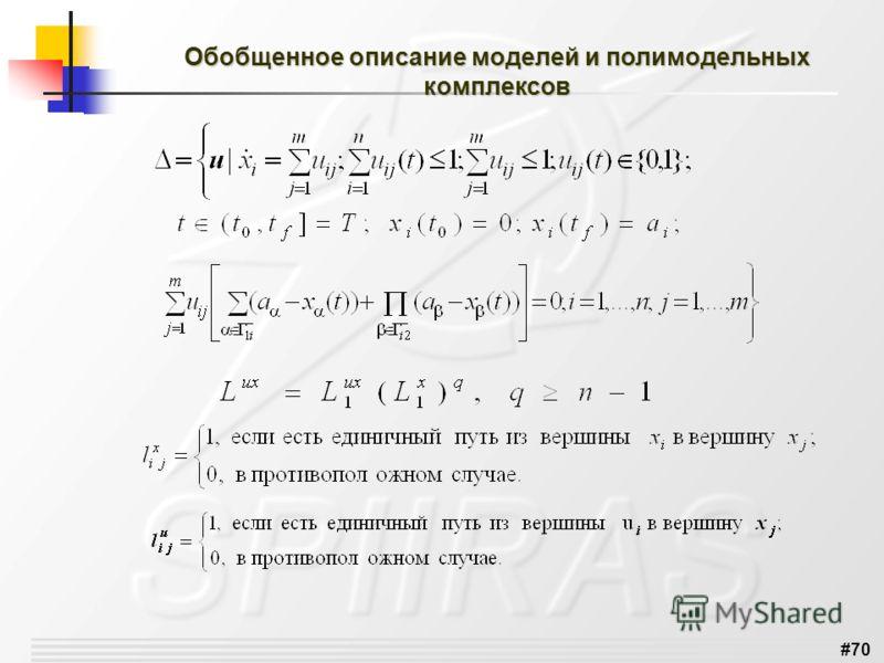 #70 Обобщенное описание моделей и полимодельных комплексов