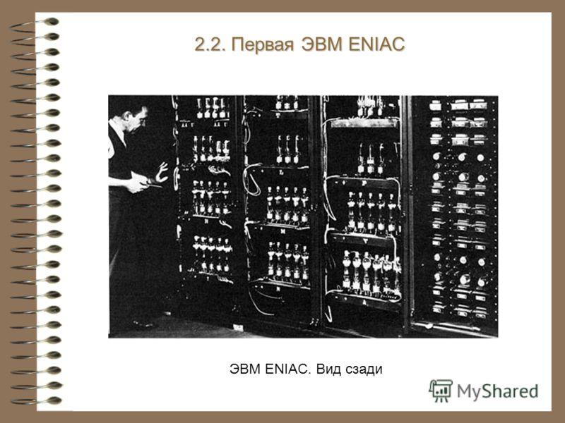 ЭВМ ENIAC. Вид сзади 2.2. Первая ЭВМ ENIAC