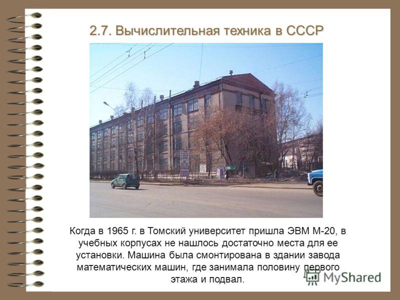 Когда в 1965 г. в Томский университет пришла ЭВМ М-20, в учебных корпусах не нашлось достаточно места для ее установки. Машина была смонтирована в здании завода математических машин, где занимала половину первого этажа и подвал. 2.7. Вычислительная т