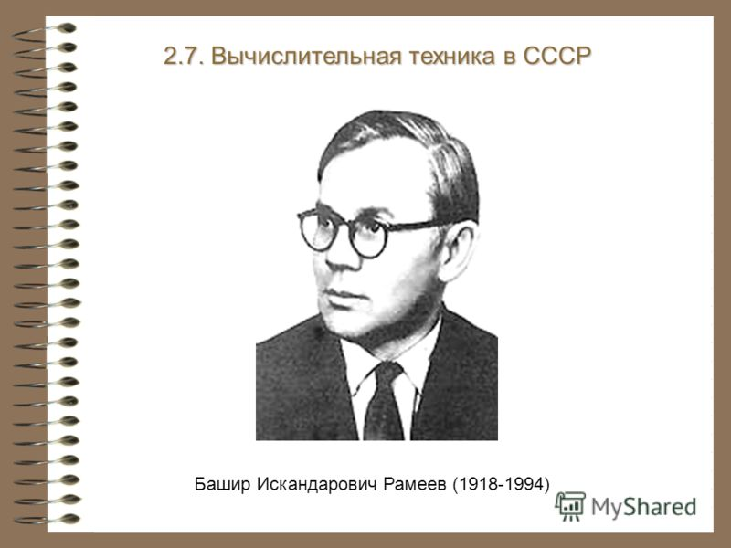 Башир Искандарович Рамеев (1918-1994) 2.7. Вычислительная техника в СССР