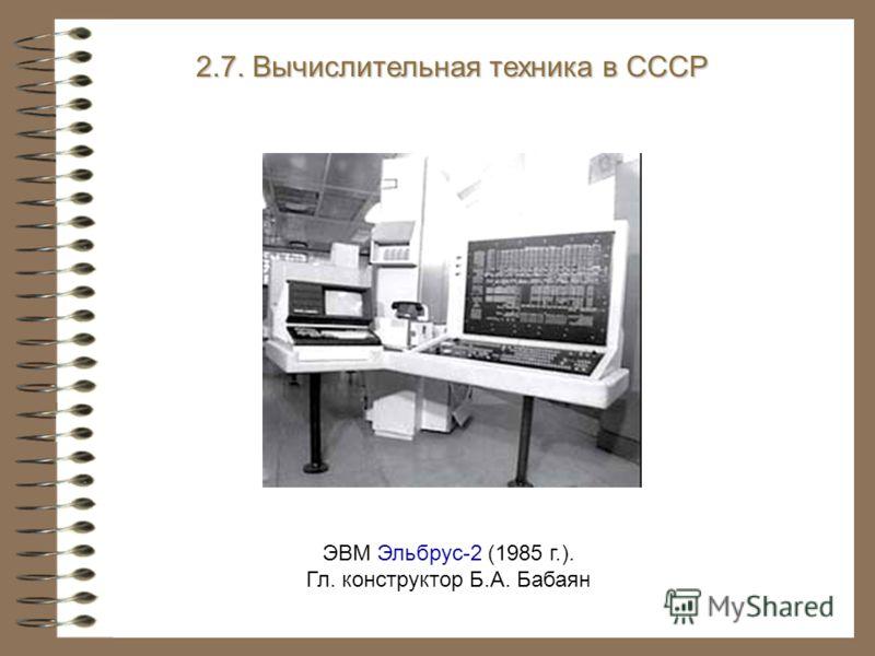 ЭВМ Эльбрус-2 (1985 г.). Гл. конструктор Б.А. Бабаян 2.7. Вычислительная техника в СССР