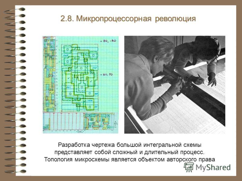 2.8. Микропроцессорная революция. Разработка чертежа большой интегральной схемы представляет собой сложный и длительный процесс. Топология микросхемы является объектом авторского права