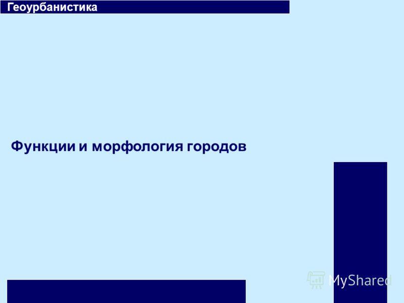 Функции и морфология городов Геоурбанистика