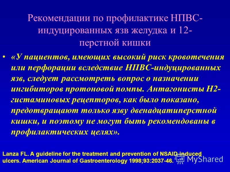 Рекомендации по профилактике НПВС- индуцированных язв желудка и 12- перстной кишки «У пациентов, имеющих высокий риск кровотечения или перфорации вследствие НПВС-индуцированных язв, следует рассмотреть вопрос о назначении ингибиторов протоновой помпы