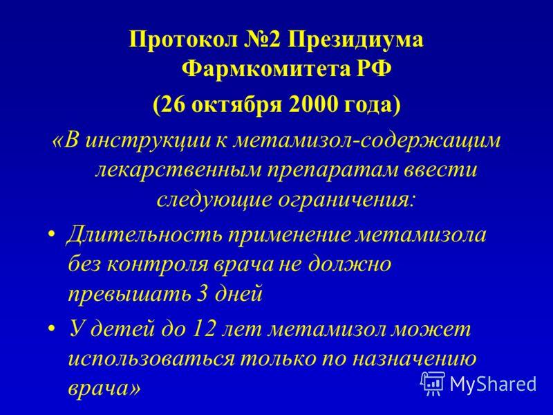 Протокол 2 Президиума Фармкомитета РФ (26 октября 2000 года) «В инструкции к метамизол-содержащим лекарственным препаратам ввести следующие ограничения: Длительность применение метамизола без контроля врача не должно превышать 3 дней У детей до 12 ле