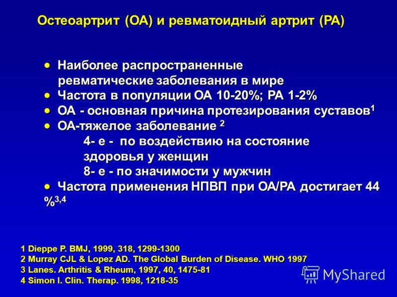 Наиболее распространенные Наиболее распространенные ревматические заболевания в мире ревматические заболевания в мире Частота в популяции ОА 10-20%; РА 1-2% Частота в популяции ОА 10-20%; РА 1-2% ОА - основная причина протезирования суставов 1 ОА - о