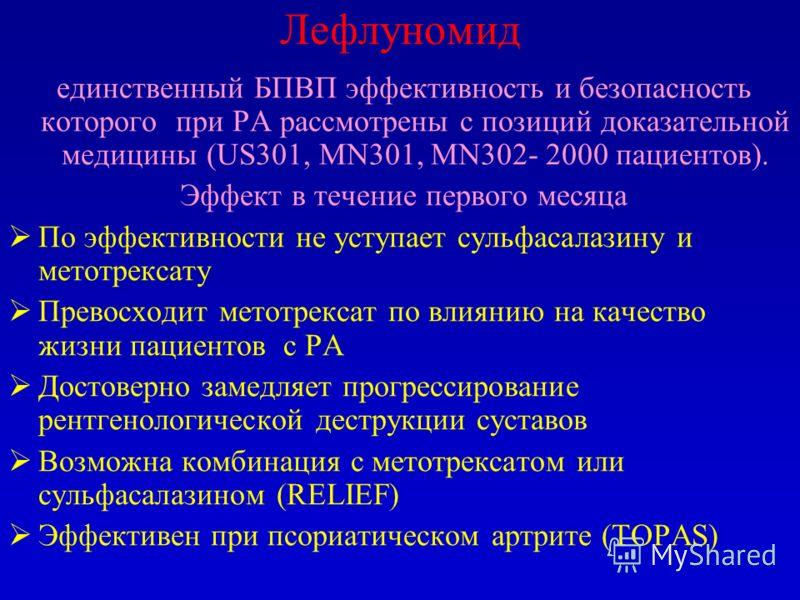 Лефлуномид единственный БПВП эффективность и безопасность которого при РА рассмотрены с позиций доказательной медицины (US301, MN301, MN302- 2000 пациентов). Эффект в течение первого месяца По эффективности не уступает сульфасалазину и метотрексату П