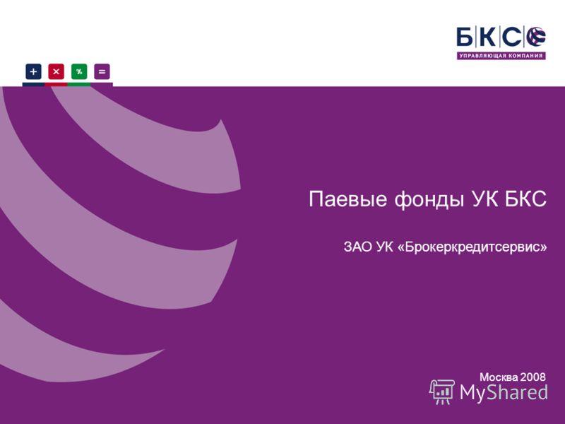 1 Паевые фонды УК БКС ЗАО УК «Брокеркредитсервис» Москва 2008