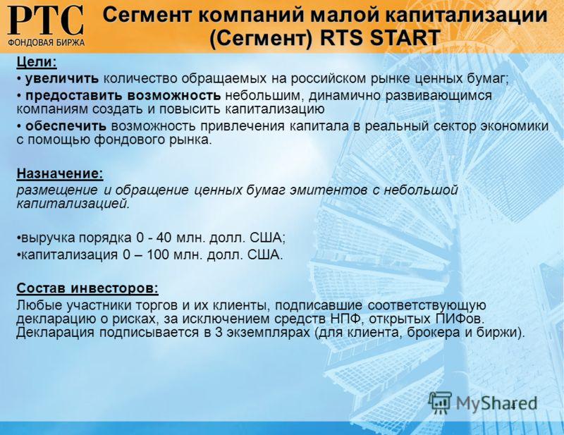 4 Цели: увеличить количество обращаемых на российском рынке ценных бумаг; предоставить возможность небольшим, динамично развивающимся компаниям создать и повысить капитализацию обеспечить возможность привлечения капитала в реальный сектор экономики с