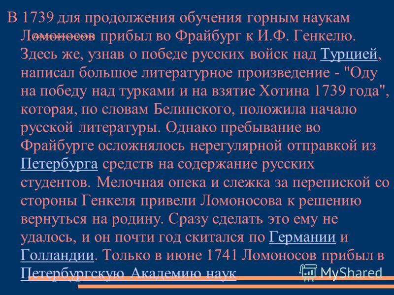 Популяционно-видовой В 1739 для продолжения обучения горным наукам Ломоносов прибыл во Фрайбург к И.Ф. Генкелю. Здесь же, узнав о победе русских войск над Турцией, написал большое литературное произведение -