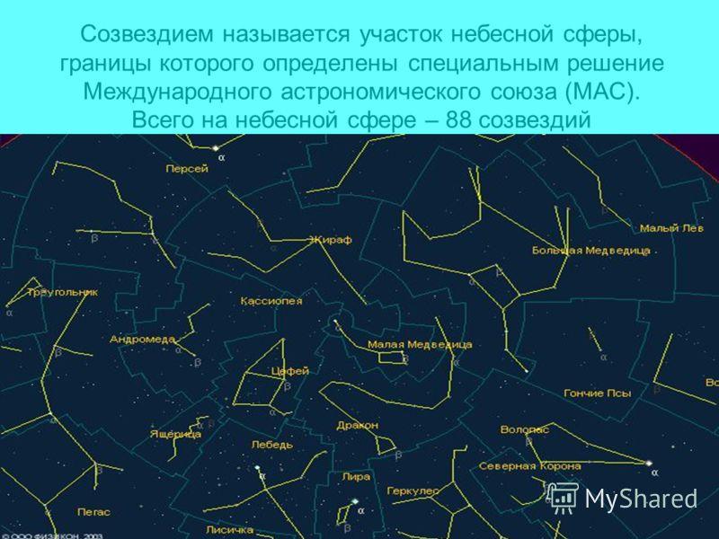 Созвездием называется участок небесной сферы, границы которого определены специальным решение Международного астрономического союза (МАС). Всего на небесной сфере – 88 созвездий