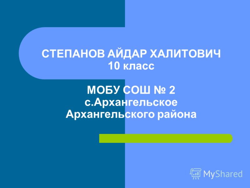 СТЕПАНОВ АЙДАР ХАЛИТОВИЧ 10 класс МОБУ СОШ 2 с.Архангельское Архангельского района