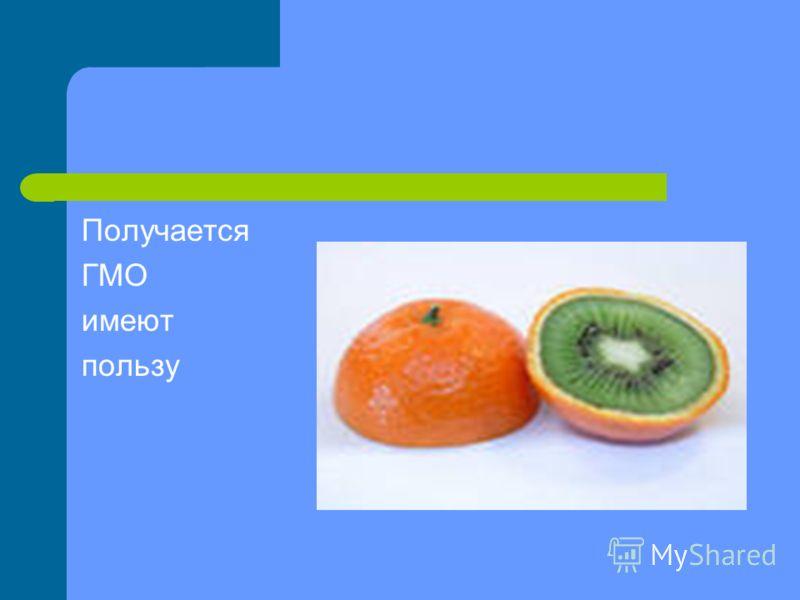 Получается ГМО имеют пользу