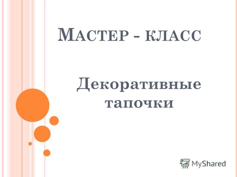 М АСТЕР - КЛАСС Декоративные тапочки