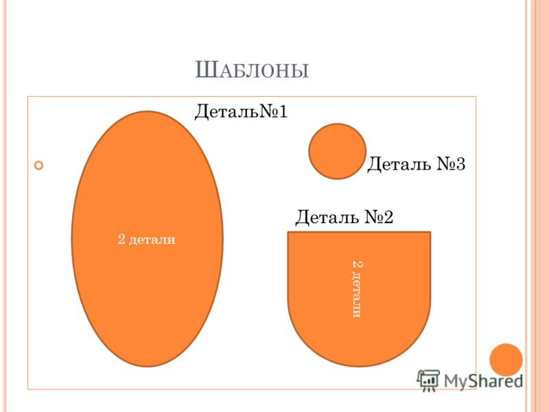 Ш АБЛОНЫ Деталь1 Деталь 3 Деталь 2 2 детали