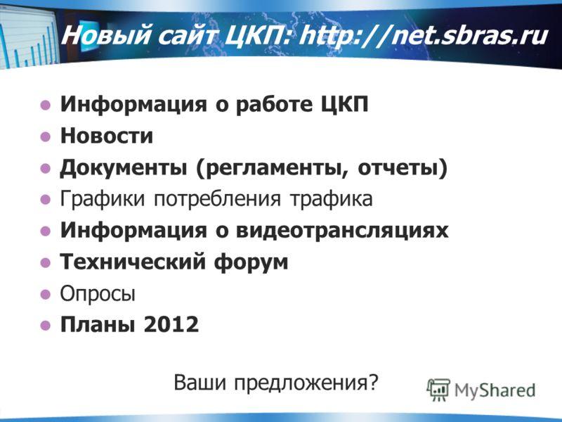 Новый сайт ЦКП: http://net.sbras.ru Информация о работе ЦКП Новости Документы (регламенты, отчеты) Графики потребления трафика Информация о видеотрансляциях Технический форум Опросы Планы 2012 Ваши предложения?