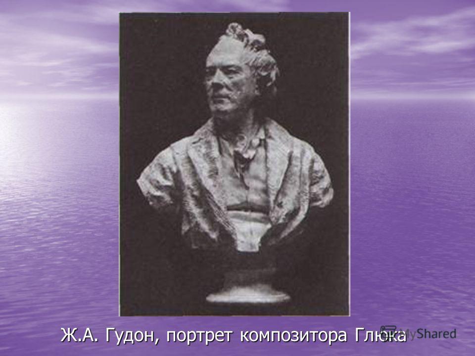 Ж.А. Гудон, портрет композитора Глюка