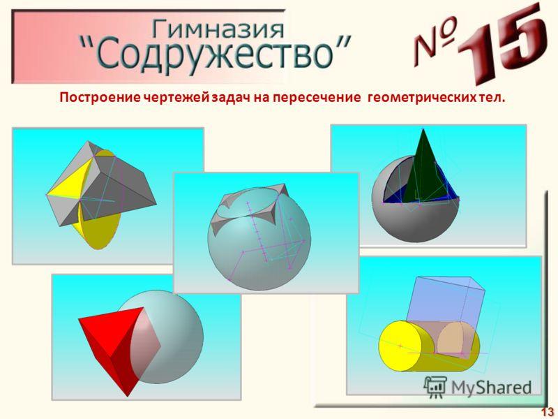 13 Построение чертежей задач на пересечение геометрических тел.