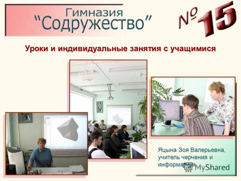Яцына Зоя Валерьевна, учитель черчения и информатики Уроки и индивидуальные занятия с учащимися