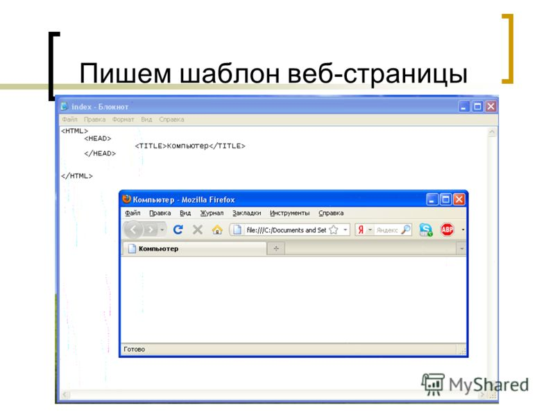 Пишем шаблон веб-страницы Компьютер