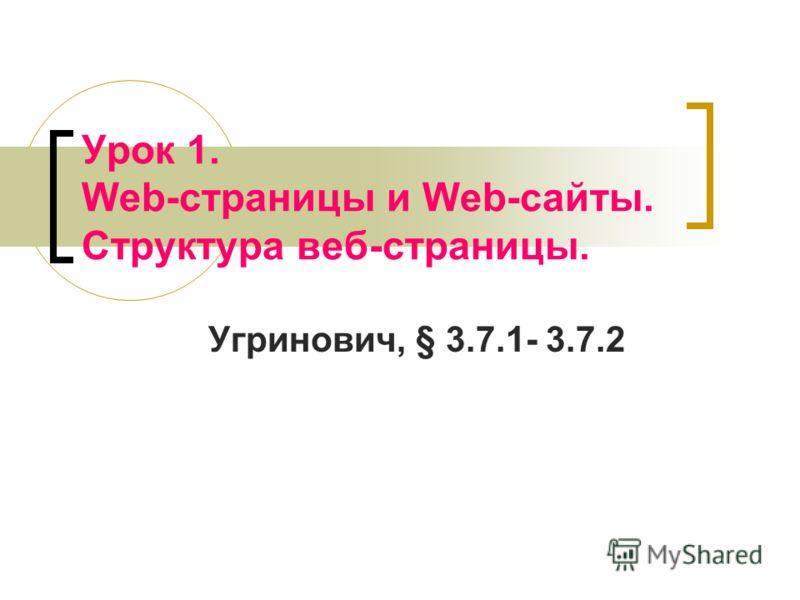 Урок 1. Web-страницы и Web-сайты. Структура веб-страницы. Угринович, § 3.7.1- 3.7.2