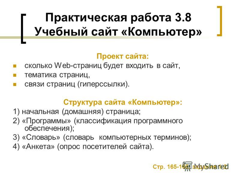 Практическая работа 3.8 Учебный сайт «Компьютер» Проект сайта: сколько Web-страниц будет входить в сайт, тематика страниц, связи страниц (гиперссылки). Структура сайта «Компьютер»: 1) начальная (домашняя) страница; 2) «Программы» (классификация прогр