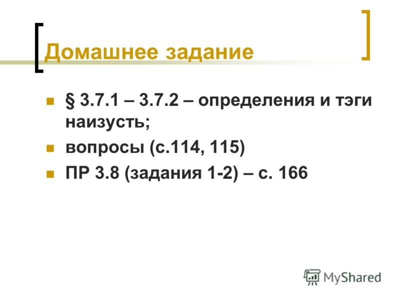 Домашнее задание § 3.7.1 – 3.7.2 – определения и тэги наизусть; вопросы (с.114, 115) ПР 3.8 (задания 1-2) – с. 166