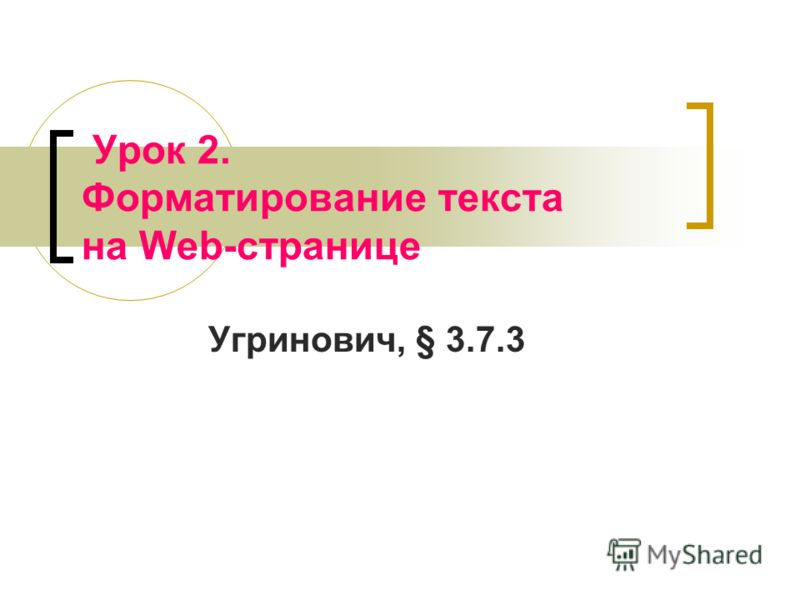 Урок 2. Форматирование текста на Web-странице Угринович, § 3.7.3