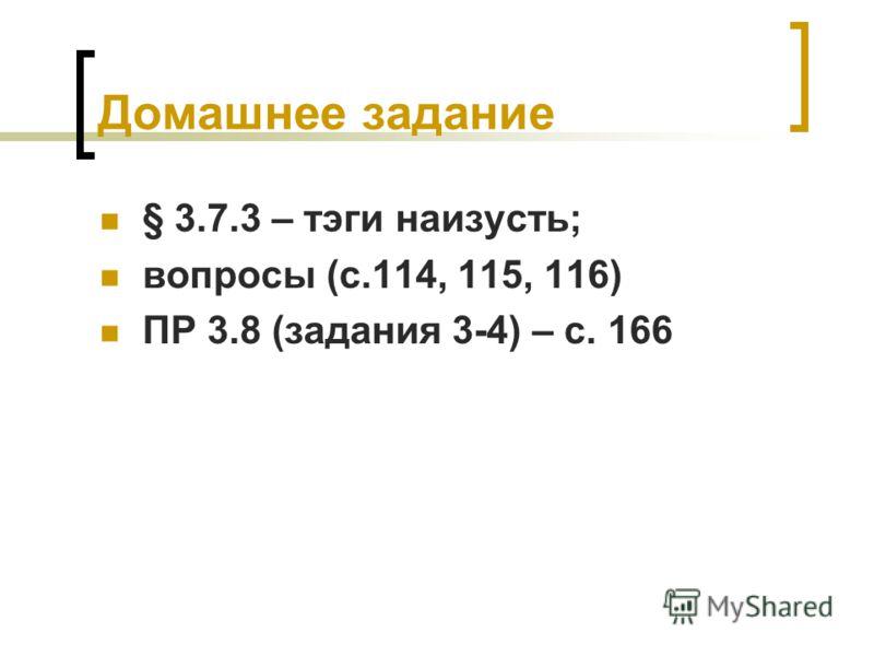 Домашнее задание § 3.7.3 – тэги наизусть; вопросы (с.114, 115, 116) ПР 3.8 (задания 3-4) – с. 166