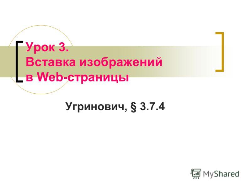 Урок 3. Вставка изображений в Web-страницы Угринович, § 3.7.4