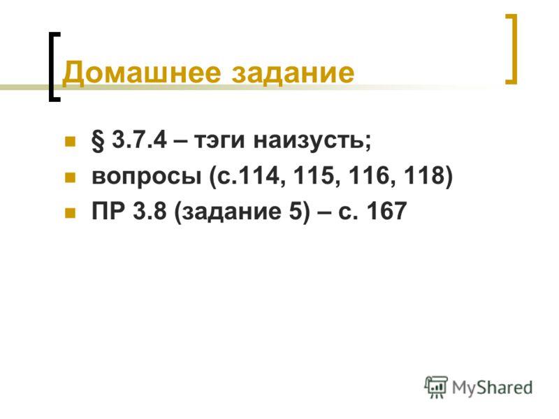 Домашнее задание § 3.7.4 – тэги наизусть; вопросы (с.114, 115, 116, 118) ПР 3.8 (задание 5) – с. 167