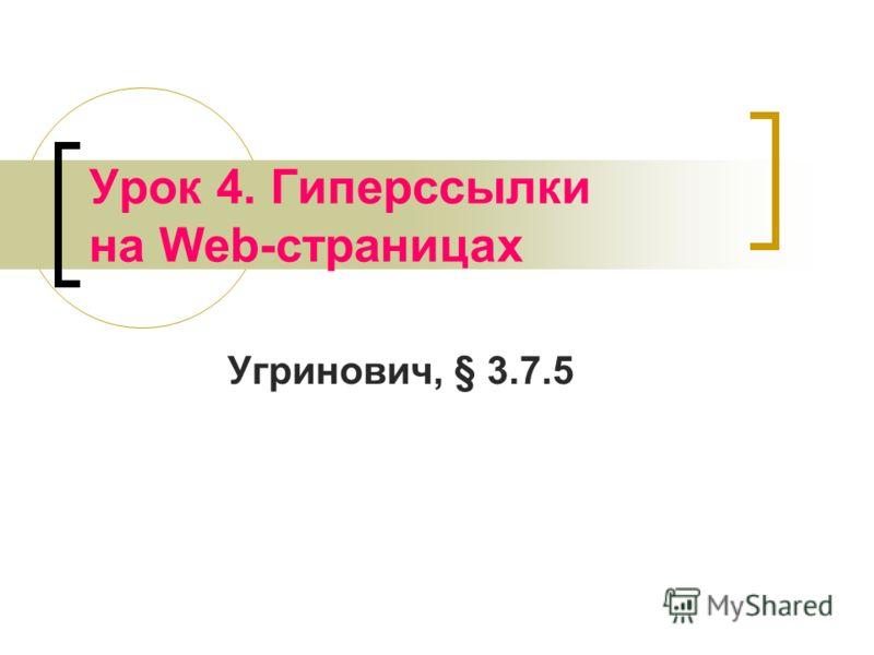 Урок 4. Гиперссылки на Web-страницах Угринович, § 3.7.5